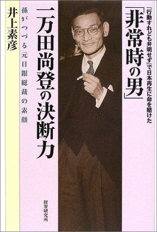 「非常時の男」一万田尚登の決断力―孫がつづる元日銀総裁の素顔