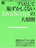 プロとして恥ずかしくないJavaScriptの大原則 (エムディエヌ・ムック―インプレスムック)