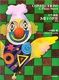お菓子の世界 改訂版