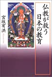 仏教が救う日本の教育