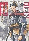 三国志 (1) (バンブーコミックス)