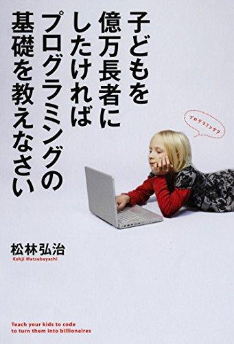 子どもを億万長者にしたければプログラミングの基礎を教えなさい