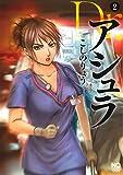 Dr.アシュラ(2) (ニチブンコミックス)