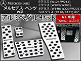 AP アルミペダルセット メルセデス・ベンツ W系汎用 AP-BENZ-AP-AMG-W 入数:1セット(4個)