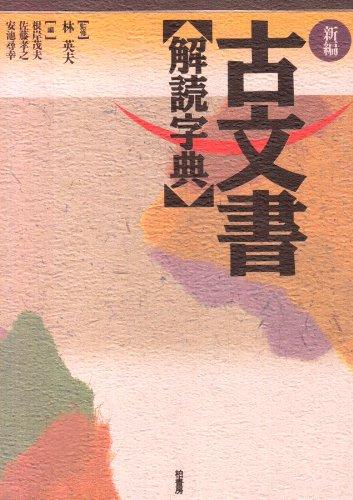 新編 古文書解読字典