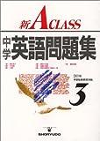 新A CLASS中学英語問題集 3年 3訂版