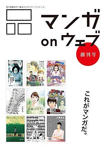 マンガ on ウェブ創刊号 [雑誌] (佐藤漫画製作所)