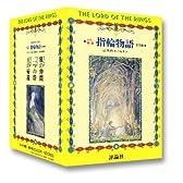 カラー新版 指輪物語 全3巻 ― 旅の仲間/二つの塔/王の帰還