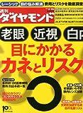 週刊 ダイヤモンド 2013年 3/16号 [雑誌]