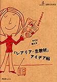 すぐに使える「レアリア・生教材」アイデア帖―日本語教師必携