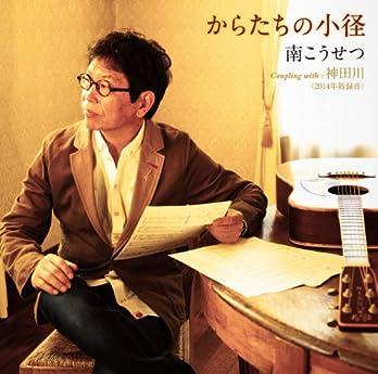 神田川(2014年新録音)