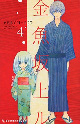金魚坂上ル(4) (KC デザート)