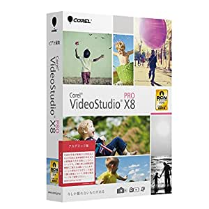 Corel VideoStudio Pro X8 アカデミック版