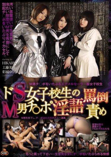 ドS女子校生のM男チ〇ポ淫語罵倒責め [DVD]