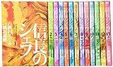信長のシェフ コミック 1-15巻セット (芳文社コミックス)