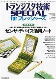 トランジスタ技術 SPECIAL (スペシャル) 2010年 07月号 [雑誌]