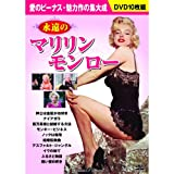 永遠のマリリン・モンロー BCP-063 [DVD]
