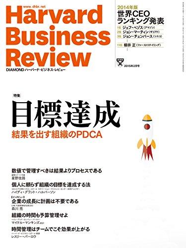 Harvard Business Review (ハーバード・ビジネス・レビュー) 2015年 02月号 [雑誌]