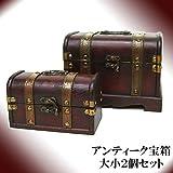 アンティーク宝箱(茶) 大小2個セット