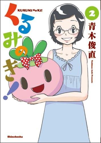 くるみのき! 2 (バンチコミックス)