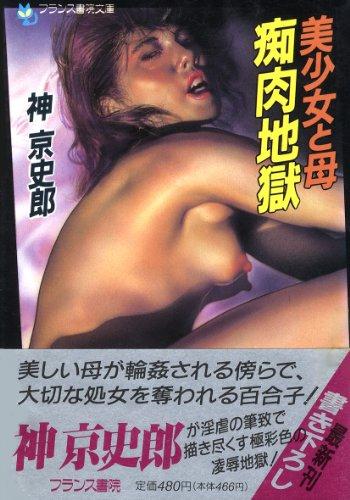 [神京史郎] 美少女と母 痴肉地獄