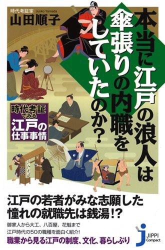 本当に江戸の浪人は傘張りの内職をしていたのか?―時代考証でみる江戸の仕事事情 (じっぴコンパクト)