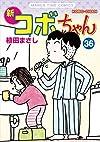 新コボちゃん(36) (まんがタイムコミックス)