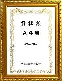 イワタ 額縁 賞状額 金消 SP A4 KK-SP-A4