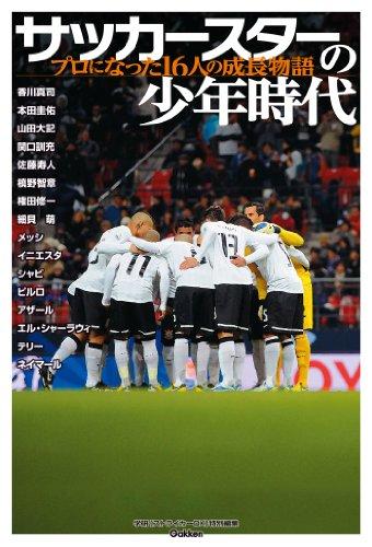サッカースターの少年時代 学研スポーツブックス