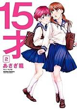 あさぎ龍「15才」第2巻は中学生や女子大生が百合エッチしまくり
