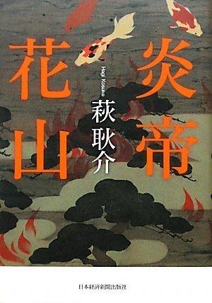 炎帝 花山