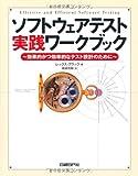 ソフトウェアテスト実践ワークブック
