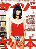サイゾー2014年9月号 (ニッポンの裏がわかる! ヤバい本)