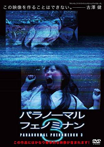 パラノーマル・フェノミナン3 [DVD]