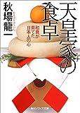 天皇家の食卓―和食が育てた日本人の心 (角川ソフィア文庫)