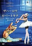 ザハーロワ&ロパートキナ [DVD]