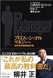 PhotoReading50 プロフェッショナルマネジャー