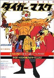 タイガーマスク 永久保存版/全105話パーフェクトガイド