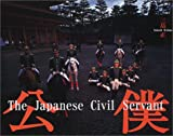 公僕―The Japanese civil servant