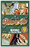 ダレン・シャン VOLUME9 (9) (少年サンデーコミックス)