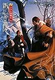 新しい神々―ドラル国戦史〈8〉 (ハヤカワ文庫FT)