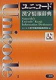 ユニコード漢字情報辞典