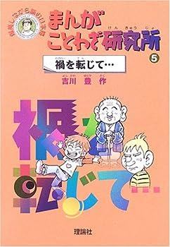 まんがことわざ研究所〈5〉禍を転じて… (爆笑しながら読む日本語)