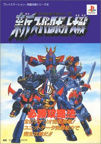 新スーパーロボット大戦必勝攻略法―シミュラマシリーズ (プレイステーション完璧攻略シリーズ (45))
