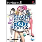 スペースチャンネル5 パート2