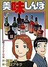 美味しんぼ 第70巻 1999年07月01日発売