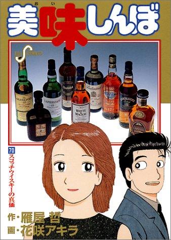 美味しんぼ (70) (ビッグコミックス)