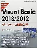 ひと目でわかる VisualBasic 2013/2012データベース開発入門 (MSDNプログラミングシリーズ)