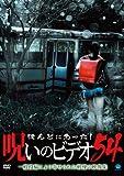 ほんとにあった!呪いのビデオ54 [DVD]