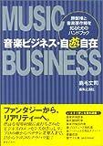音楽ビジネス・自遊自在—原盤権と音楽著作権を知るためのハンドブック